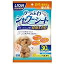 ライオン ペットキレイ シャワーシート 長毛犬用  30枚入り 関東当日便