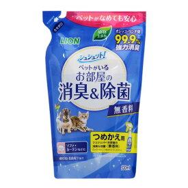 ライオン シュシュット! お部屋の消臭&除菌 無香料 詰め替え用 320ml 関東当日便