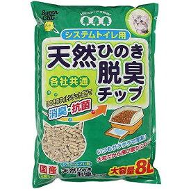 猫砂 お一人様4点限り スーパーキャット システムトイレ用 天然ひのきの脱臭チップ 8L 関東当日便