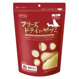 ママクック フリーズドライのササミ 犬用 150g 関東当日便