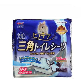 GEX ヒノキア 三角トイレシーツ 22枚 うさぎ 国産 3袋入 関東当日便