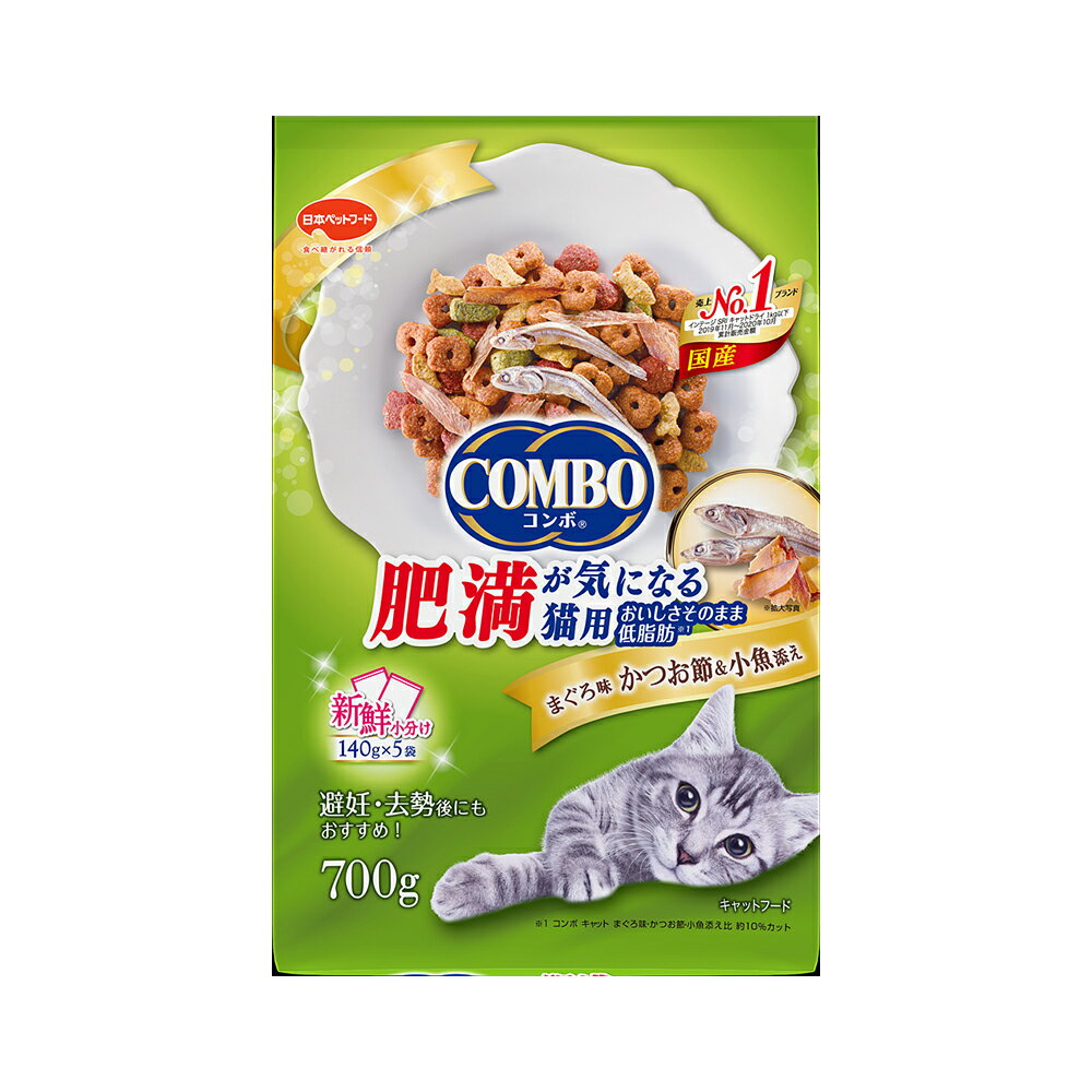 コンボ 肥満が気になる猫用 700g(140g×5パック) 関東当日便