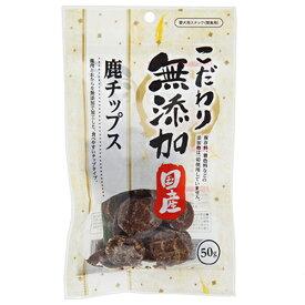 アスク こだわり無添加 鹿チップス 50g 関東当日便
