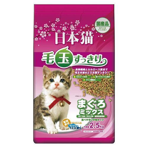 イースター 日本猫 毛玉すっきり まぐろミックス 2.5kg 国産 関東当日便