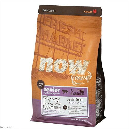 NOW FRESH Grain Free シニアキャット&ウェイトマネジメント 454g 関東当日便