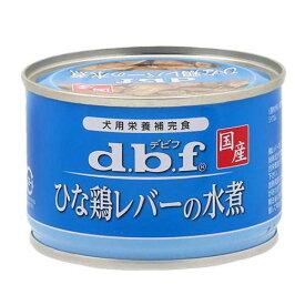 デビフ ひな鶏レバーの水煮 150g 関東当日便