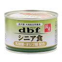 デビフ シニア食 オリゴ糖・乳酸菌配合 150g 関東当日便