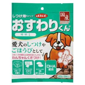 デビフ おすわりくんササミ 100g(20g×5袋) 関東当日便