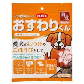 デビフ おすわりくんササミチーズ入り 100g(20g×5袋) 関東当日便