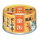 アイシア 金缶だし仕立て ささみ 70g キャットフード 国産 2缶入り 関東当日便