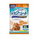 お買い得セット ライオン ペットキレイ シャワーシート 長毛猫用 無香料 30枚入り 2個入り 関東当日便