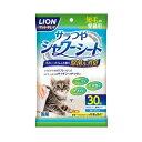 お買い得セット ライオン ペットキレイ シャワーシート 短毛猫用 無香料 30枚入り 2個入り 関東当日便