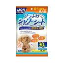 お買い得セット ライオン ペットキレイ シャワーシート 長毛犬用 さわやかなせっけんの香り 30枚入り 2個入り 関東当日便