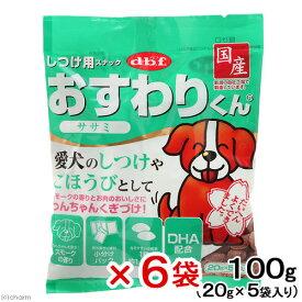 デビフ おすわりくんササミ 100g(20g×5袋) 6袋入り 関東当日便