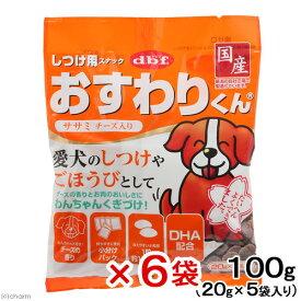 デビフ おすわりくんササミチーズ入り 100g(20g×5袋) 6袋入り 関東当日便