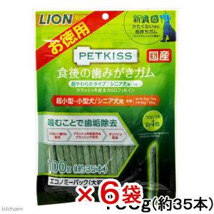 ライオン ペットキッス 食後の歯みがきガム 超やわらかタイプ シニア犬用 エコノミーパック 100g(約35本) 6袋入り 関東当日便