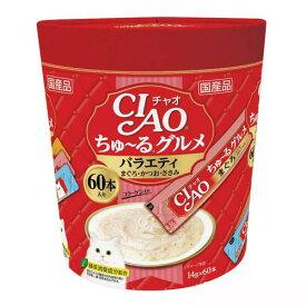 いなば CIAO(チャオ) ちゅ〜るグルメ バラエティ まぐろ・かつお・ささみ 14g×60本 関東当日便