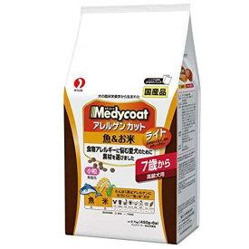 メディコート アレルゲンカット 魚&お米 低脂肪ライトタイプ 7歳から 高齢犬用 2.7kg(450g×6) 関東当日便