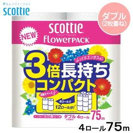 スコッティ フラワーパック 3倍長持ち コンパクト 4ロール(ダブル) 75m くつろぐ花の香りつき 関東当日便