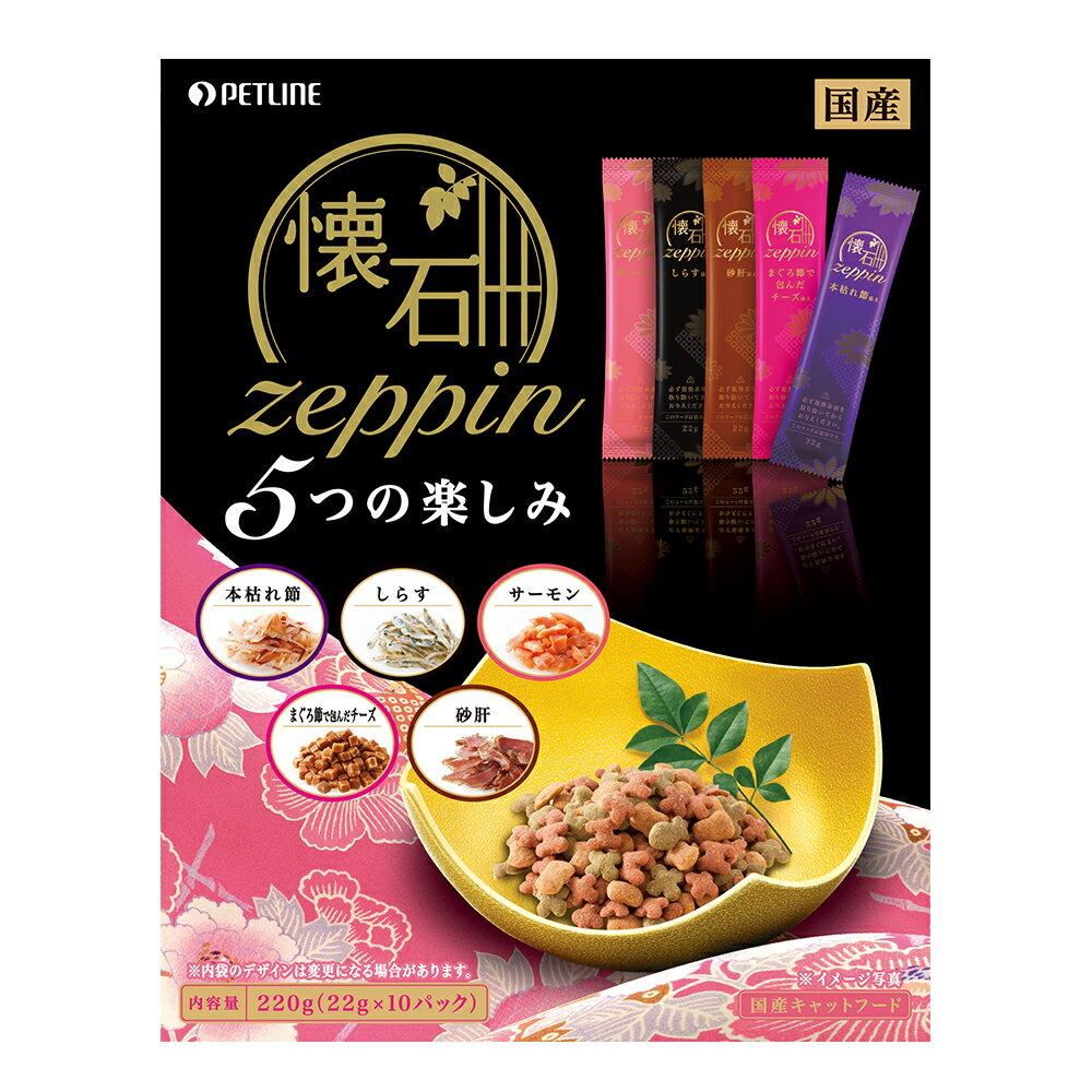 日清 懐石zeppin 5つの楽しみ 220g(22g×10パック) 国産 関東当日便