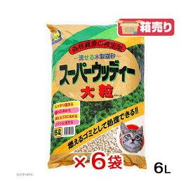 猫砂 常陸化工 トイレに流せる スーパーウッディー 大粒 6L 6袋入り お一人様1点限り 関東当日便