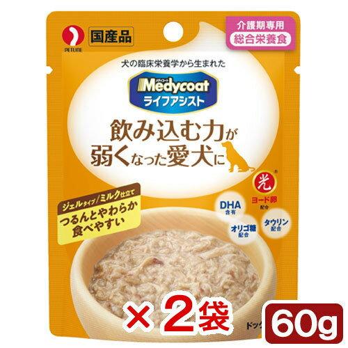 メディコート ライフアシスト ジェルタイプ ミルク仕立て 60g 2袋入り【HLS_DU】 関東当日便