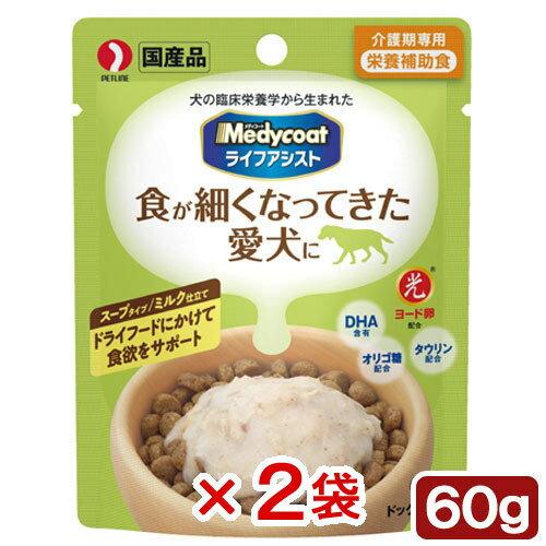 メディコート ライフアシスト スープタイプ ミルク仕立て 60g 2袋入り【HLS_DU】 関東当日便