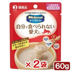 メディコート ライフアシスト ペーストタイプ ミルク仕立て 60g 2袋入り 関東当日便