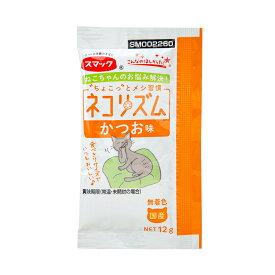 スマック ネコリズム ウェット かつお味 12g 関東当日便