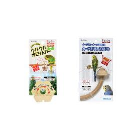 スドー クルクルかじりんガー + 木製コーナーとまり木 70 関東当日便