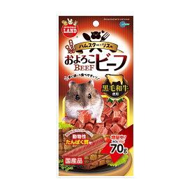 マルカン ハムスター・リスのおよろこビーフ 70g 関東当日便