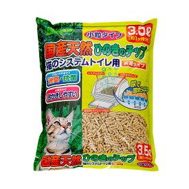猫砂 クリーンミュウ 国産天然ひのきのチップ 猫のシステムトイレ用 小粒 3.5L 関東当日便