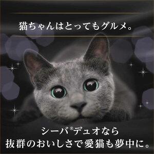アソートシーバデュオ240g味のお試し5種セット【HLS_DU】関東当日便