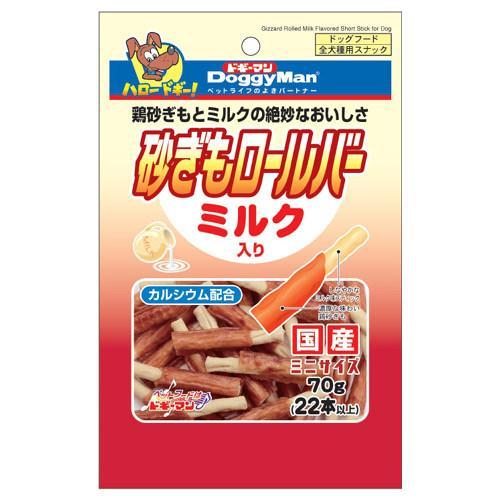 ドギーマン 砂ぎもロールバー ミルク入り 国産 ミニサイズ 70g 関東当日便
