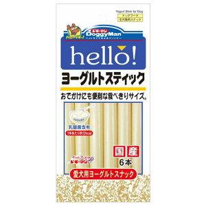 ドギーマン hello!ヨーグルトスティック 国産 6本 関東当日便