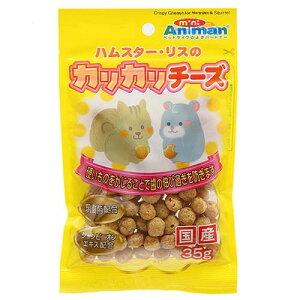 ミニアニマン ハムスター・リスのカリカリチーズ 関東当日便