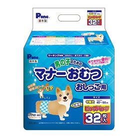 犬用 おむつ 男の子のためのマナーおむつ おしっこ用 ビッグパック 中型犬用 32枚入 犬 おむつ おもらし ペット 関東当日便