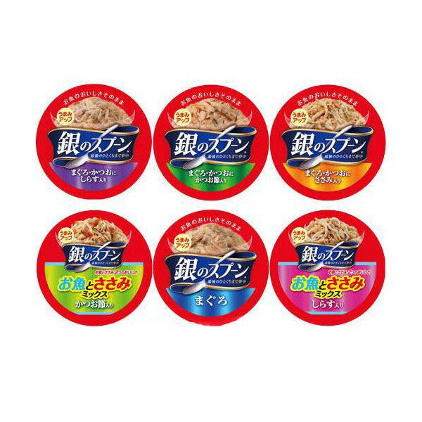 アソート 銀のスプーン 缶 70g 6種6缶 キャットフード 銀のスプーン 関東当日便
