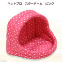 ペットプロ スタードーム ピンク 犬 猫 ベッド 関東当日便