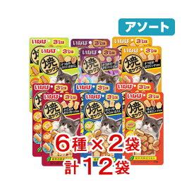 アソート いなば CIAO(チャオ) 焼ミックス3つの味 6種各2袋 猫 おやつ CIAO 関東当日便