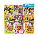 アソート いなば CIAO(チャオ) 焼ミックス3つの味 かつお節ベース 3種各2袋 猫 おやつ CIAO 関東当日便