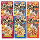 アソート いなば CIAO(チャオ) 焼ミックス3つの味 バラエティ 3種6袋 猫 おやつ CIAO【HLS_DU】 関東当日便