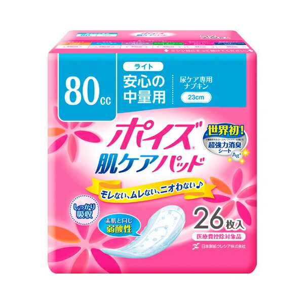 ポイズ 肌ケアパッド ライト 26枚入 2袋【HLS_DU】 関東当日便