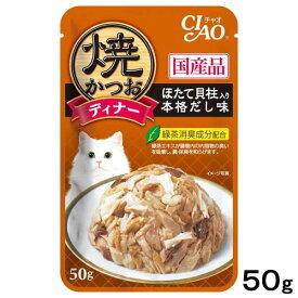 いなば 焼かつおディナー ほたて貝柱入り 本格だし味 50g 国産 関東当日便