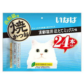 いなば 焼かつお高齢猫用ほたてミックス味 24本 関東当日便