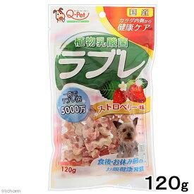 九州ペットフード ラブレ ストロベリー味 120g 犬 おやつ 国産 関東当日便