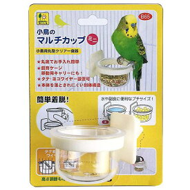 三晃商会 SANKO 小鳥のマルチカップ ミニ 小鳥用 丸型クリアー食器 関東当日便