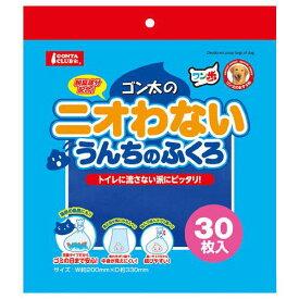マルカン ニオわないうんちのふくろ 30枚入 うんち袋 マナー袋 関東当日便