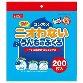 マルカン ニオわないうんちのふくろ 200枚入 うんち袋 マナー袋 関東当日便