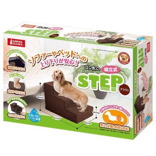 マルカン ゴン太の組立式ステップ ブラウン 犬 階段 関東当日便